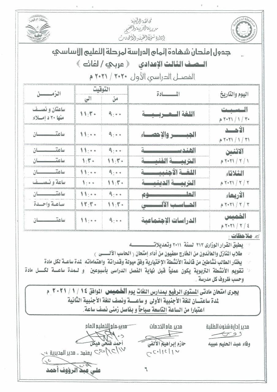 جدول امتحانات الشهادة الاعدادية الترم الاول 2021 جميع المحافظات 9368