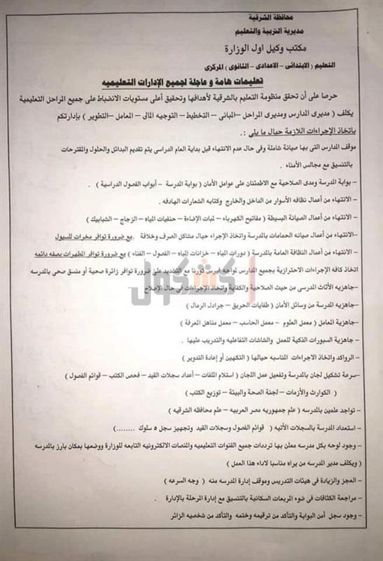 عاجل| تعليمات للمدارس استعدادا للعام الدراسي الجديد.. «مستند» 94011