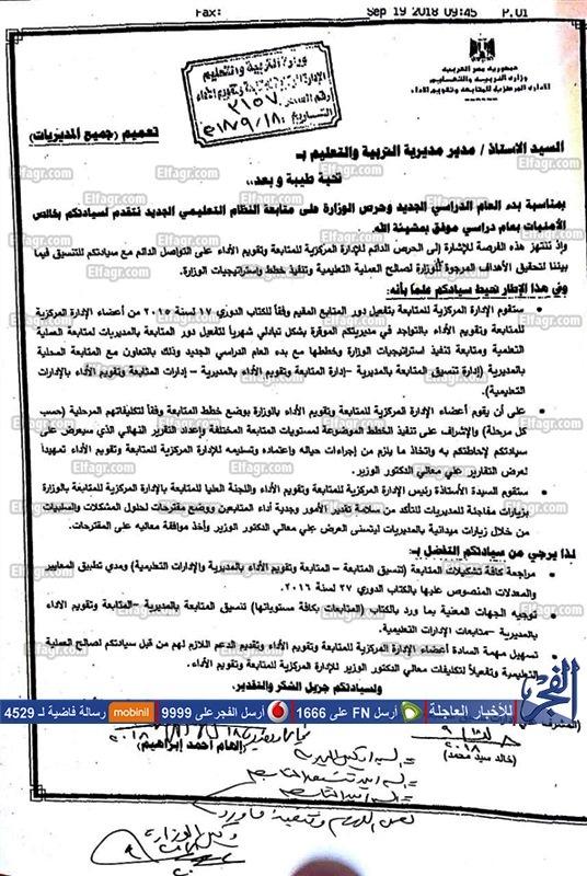 """وزير التعليم"""" يكلف لجان المتابعة القيام بزيارات مفاجئة للمدارس خلال الأيام المقبلة 94510"""