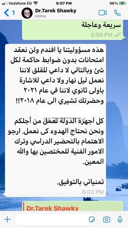 وزير التعليم يطمئن أولياء أمور طلاب الثانوية العامة بشأن سيستم الامتحانات 94513