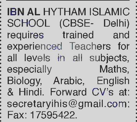 للتعاقد.. معلمين ومعلمات لمدرسة خاصة بالبحرين 94710