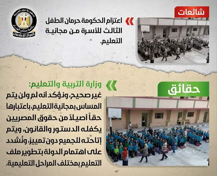 بيان الحكومة بشأن حرمان الطفل الثالث من مجانية التعليم 95711