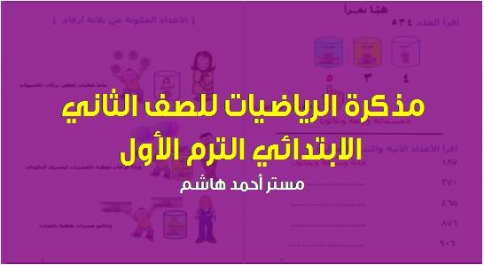 مذكرة الرياضيات للصف الثاني الابتدائي الترم الأول 2019 مستر أحمد هاشم 961