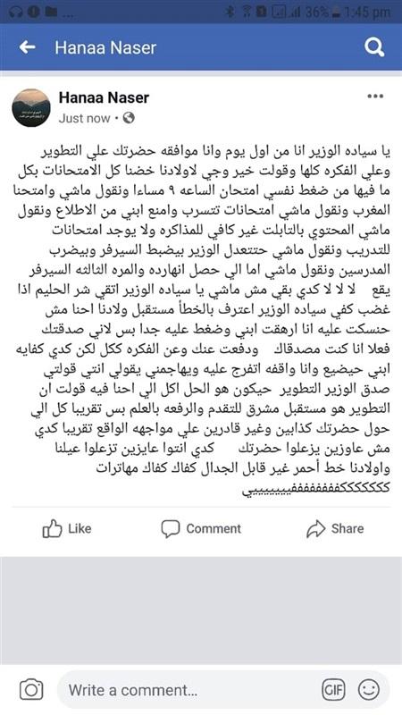 شكاوى من سقوط سيستم الامتحان التجريبي للصف الاول الثانوي بجميع المحافظات اليوم 96111