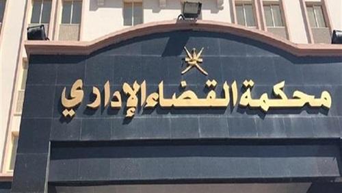 امام القضاء الاداري.. طالب يقاضي التعليم بمليون جنيه تعويض 96310
