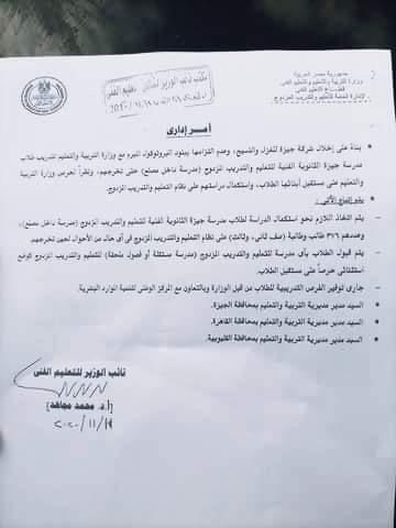 حل مشكلة طلاب مبارك كول (مستند) 96710