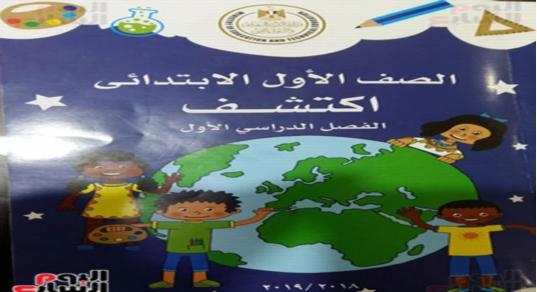 تحميل كتاب الباقة للصف الأول الابتدائى 2019 نظام التعليم الجديد  972