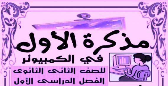 مذكرة الحاسب الألي للصف الثاني الثانوي ترم أول 2019 مستر ناصر عبد التواب 977