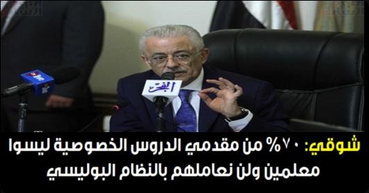 وزير التعليم: ٧٠% من مقدمي الدروس الخصوصية ليسوا معلمين ولن نعاملهم بالنظام البوليسي 979
