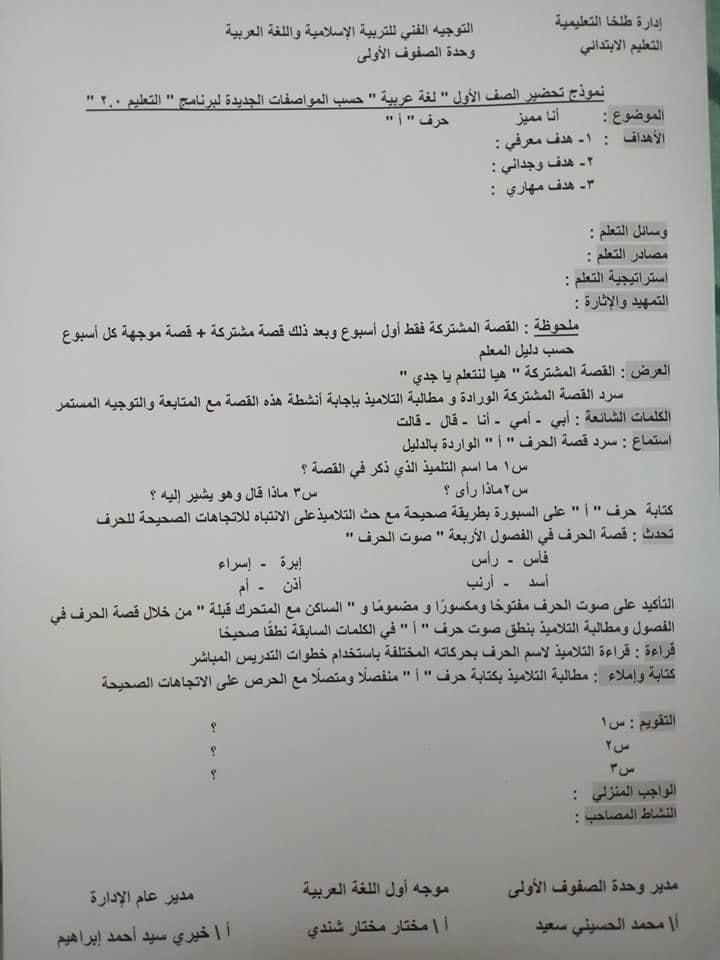 """نموذج تحضير اللغه العربيه للصف الأول الابتدائي حسب المواصفات الجديده لبرنامج """"التعليم 2.0"""" 982"""