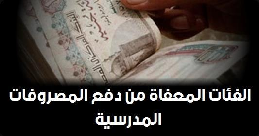 تعرف على.. الفئات المعفاة من دفع المصروفات المدرسية للعام الدراسي 2018 / 2019 984