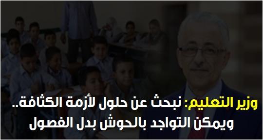 وزير التعليم: كثافة الفصول ليست عائق ويمكن تعليم الطلاب فى حوش المدرسة فى شكل دوائر كأنهم رايحين النادى 987