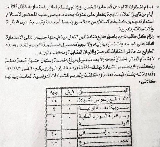 رسوم استخراج شهادات الثانوية العامة 2021 98714