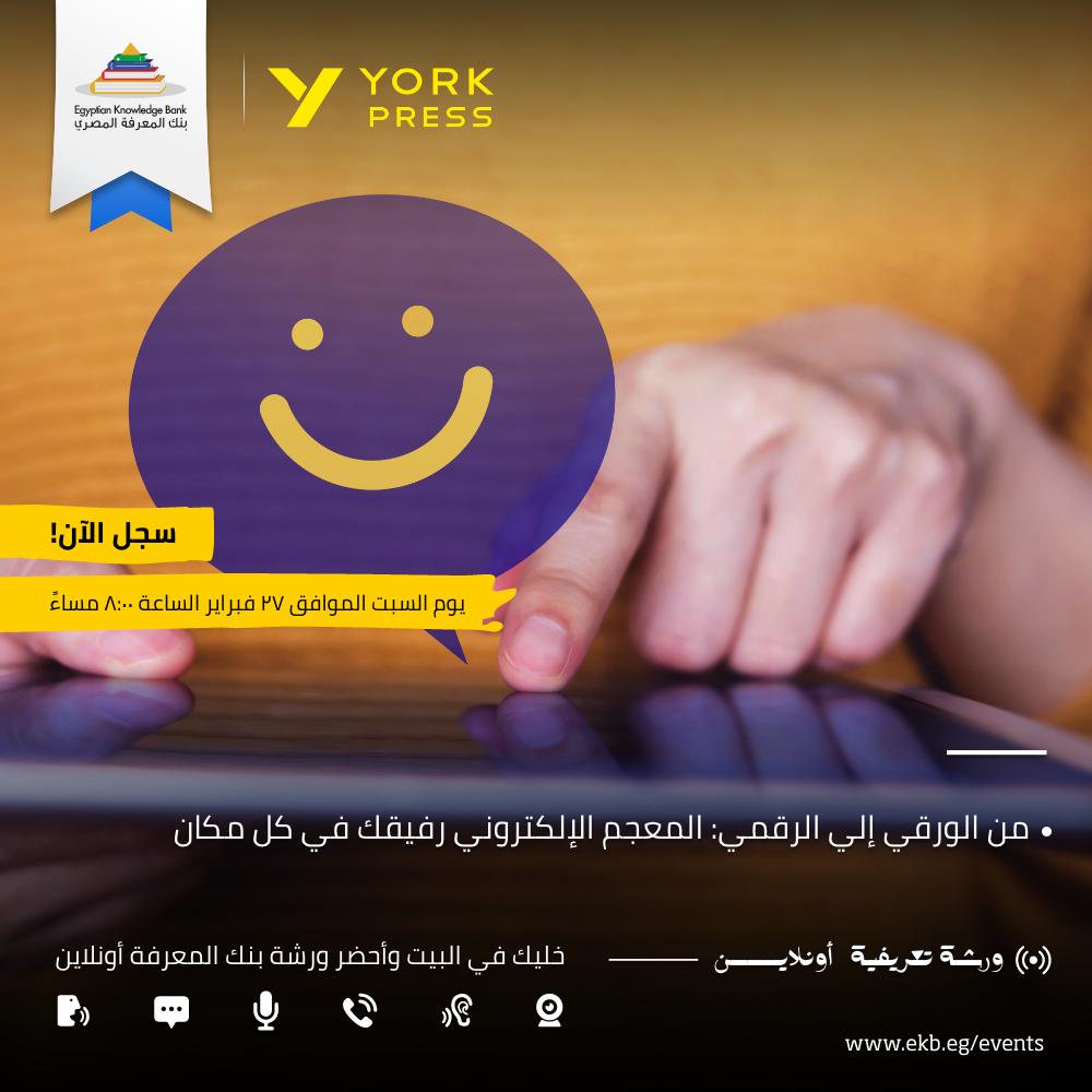 عاجل l  وزيرالتعليم يطالب الطلاب والمعلمين بالانضمام  لورشة عمل من York Press  9912