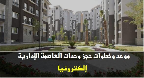بالتفصيل.. موعد وخطوات حجز وحدات العاصمة الإدارية الجديدة 9913