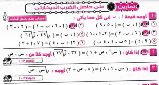 بوكليت الماهر في الرياضيات للصف الثالث الاعدادي ترم أول 2019 992