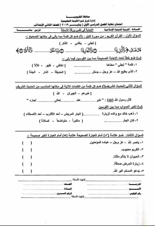 امتحان التربية الاسلامية للصف الثاني الابتدائي ترم أول 2019 إدارة شرق شبرا الخيمة التعليمية 9932