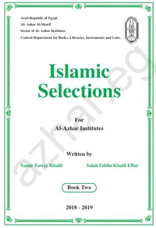كتاب الاسلامك للصف الثالث الثانوي الازهري 2019 994