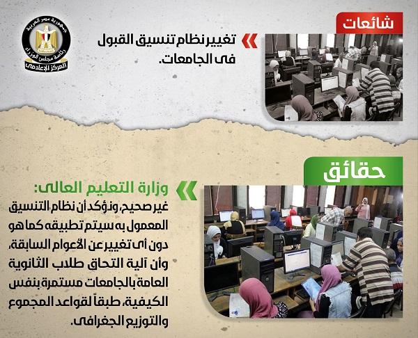 بيان مجلس الوزراء بشأن تغيير نظام تنسيق القبول بالجامعات  99410