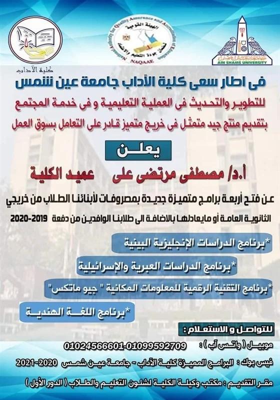 كلية الآداب بجامعة عين شمس - إطلاق 4 برامج متميزة جديدة بمصروفات للطلاب خريجي الثانوية العامة 9946