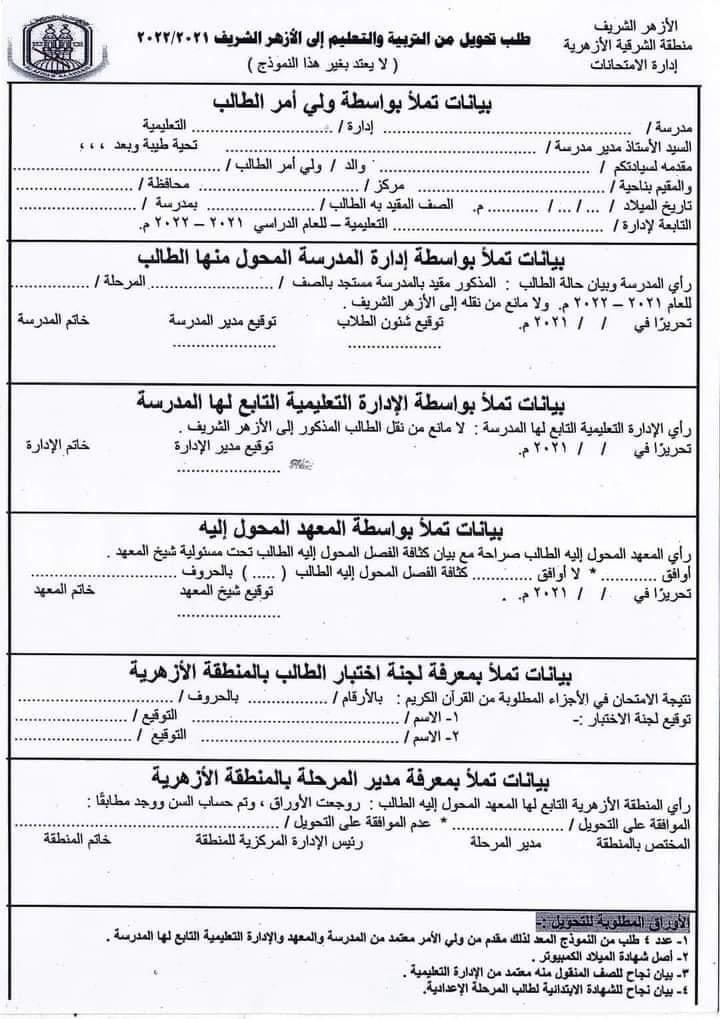 المستندات المطلوبة للتحويل من التربية والتعليم الى الأزهر الشريف للعام الدراسي الجديد 9947