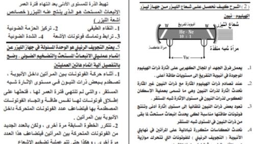 مراجعة فيزياء ثالثة ثانوي.. أهم أسئلة الفصلين السابع والثامن بالاجابات 9954412
