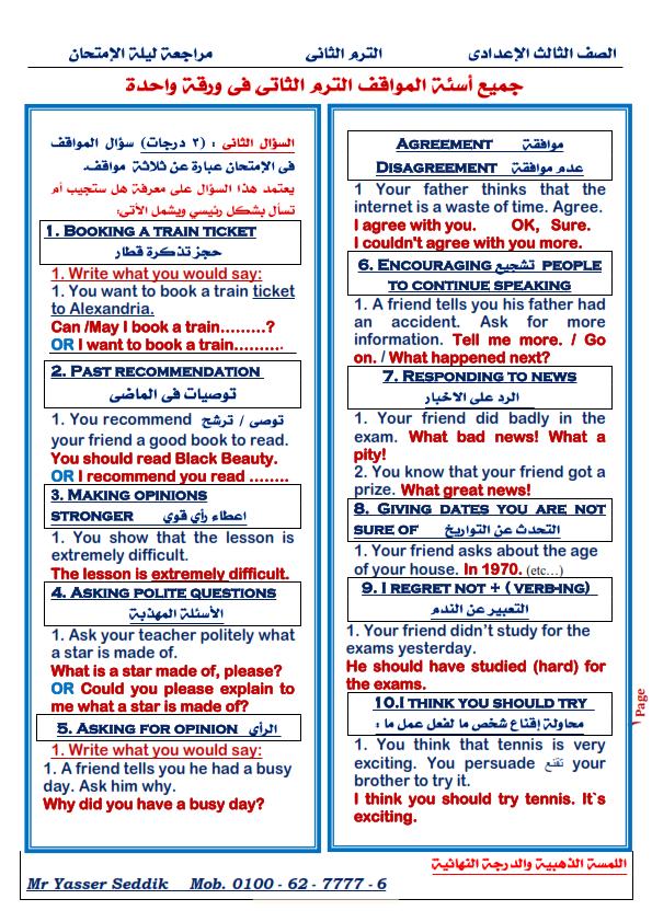 لغة انجليزية | مراجعة المواقف للمرحلة الإعدادية في ورقة واحدة _00111