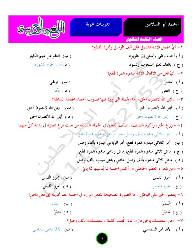 مراجعة نهائية 510 سؤال نحو مجاب للثانوية العامة - نظام جديد أ/ محمد أبو السلاطين _00112