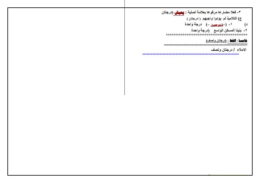 امتحان اللغة العربية للصف السادس الابتدائي ترم ثاني 2019 بالإجابة وتوزيع الدرجات أ/ عزازي عبده _2019_10