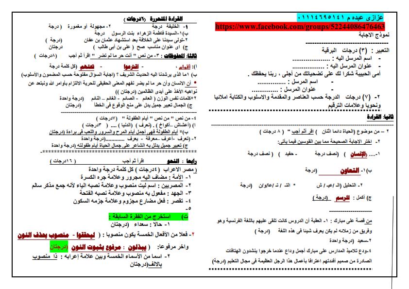 امتحان اللغة العربية للصف السادس الابتدائي ترم ثاني 2019 بالإجابة وتوزيع الدرجات أ/ عزازي عبده _2019_11