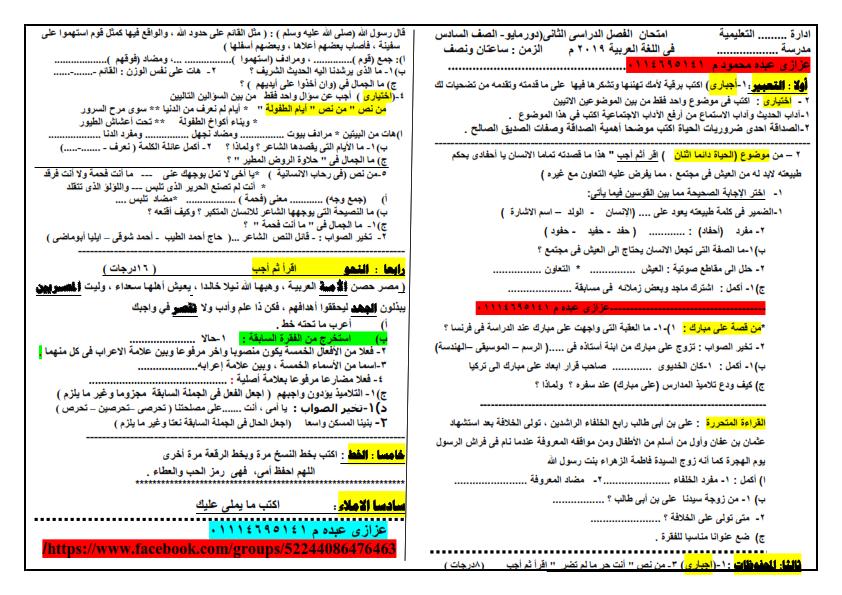 امتحان اللغة العربية للصف السادس الابتدائي ترم ثاني 2019 بالإجابة وتوزيع الدرجات أ/ عزازي عبده _2019_12