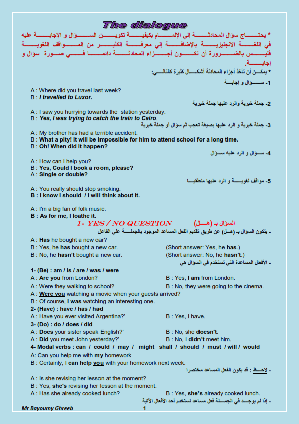 """مذكرة مهارات اللغة الانجليزية للصف الثالث ثانوي """"المحادثة"""" _ao_aa10"""