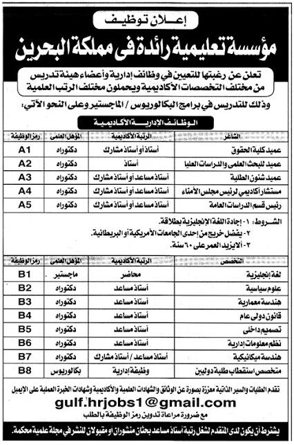 مملكة البحرين تعلن عن وظائف أعضاء هيئة التدريس A11
