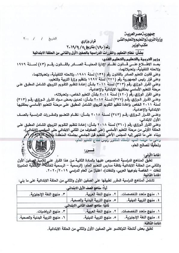 """""""مستند"""".. قرار وزير التعليم 190 لسنة 2019 بشأن نظام الدراسة الجديد للصفين الأول والثاني الإبتدائي A_190_10"""