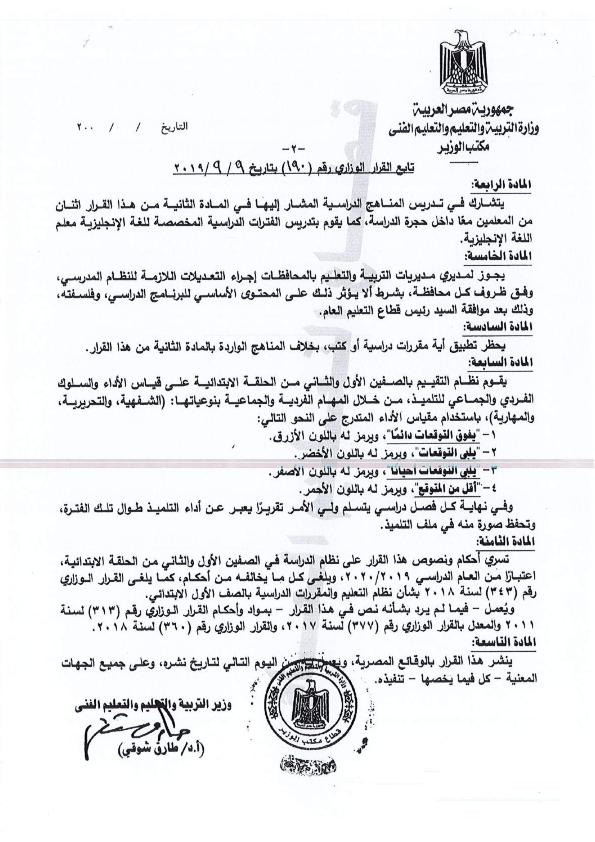 """""""مستند"""".. قرار وزير التعليم 190 لسنة 2019 بشأن نظام الدراسة الجديد للصفين الأول والثاني الإبتدائي A_190_11"""