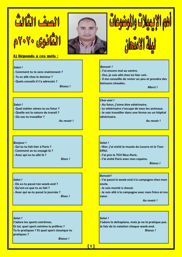 أهم الايميلات والموضوعات لامتحان اللغة الفرنسية للثانوية العامة  A_aoao10