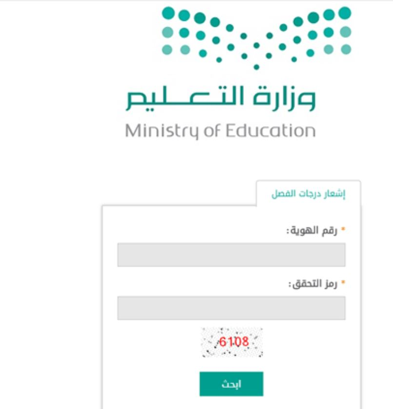 نتائج الفصل الدراسي 1441 هـ لينك موقع نظام نور التعليمي Aa-ai-10