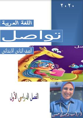 """مذكرة اللغة العربية للصف الثاني الإبتدائى منهج """"تواصل"""" ترم أول أ/ أمينة وجدي Aa10"""