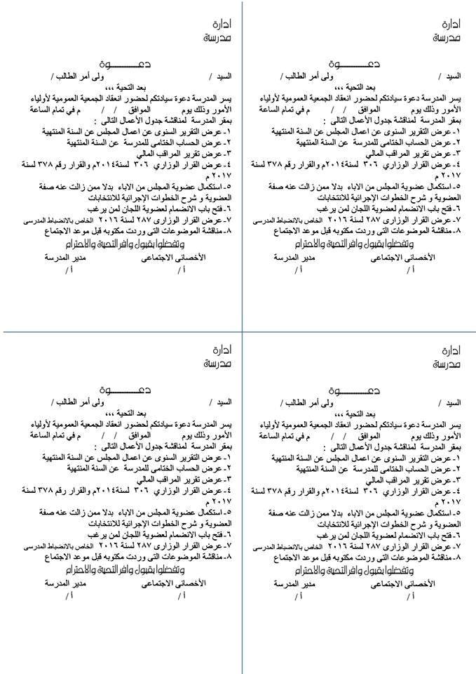 """نموذج دعوة لحضور اجتماع الجمعية العمومية لأولياء الأمور """"مجلس الآباء"""" Aa15"""