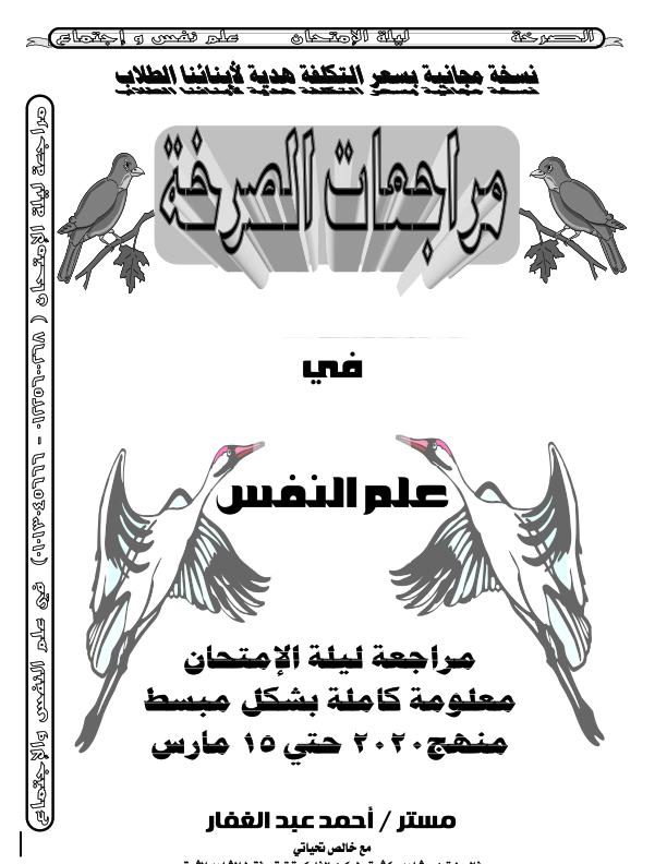 مراجعة علم النفس والاجتماع للصف الثالث الثانوى 2020 بعد الحذف مستر/ أحمد عبد الغفار Aa_aa_10