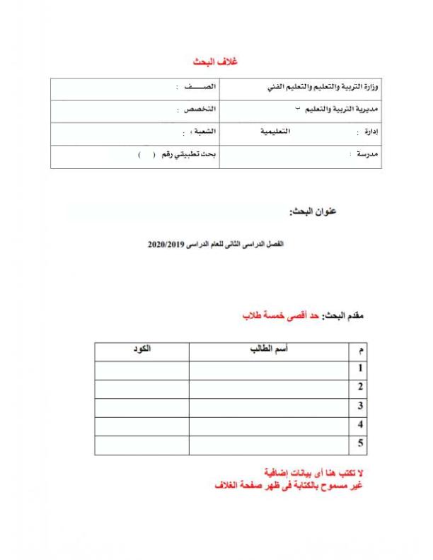 غلاف البحث بصيغة word لطلاب التعليم الفني بنوعياته Aa_aoy15
