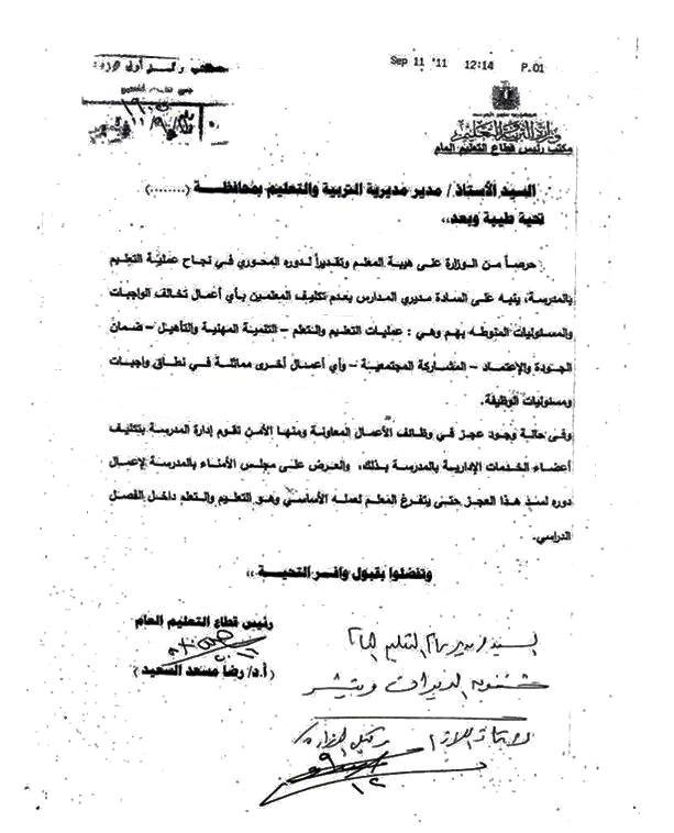نشرة تنص على عدم تكليف معلمي المواد الاساسية باعمال كتابية Aa_io_10