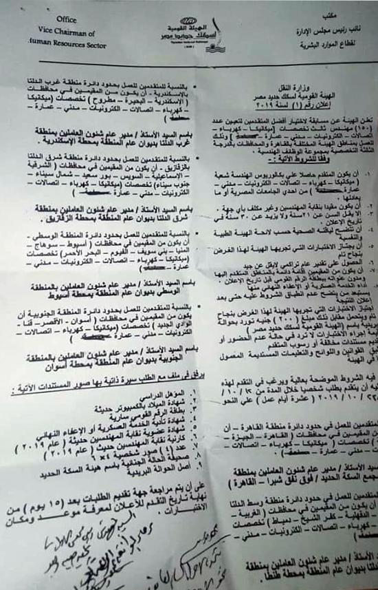 لخريجي هندسة.. وظائف بالهيئة القومية لسكك حديد مصر.. ننشر الاعلان Aa_yco10