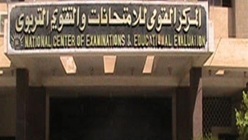 القومي للامتحانات يرد على شكاوى طلاب الثانوية من امتحان اللغة الانجليزية Aaa-aa10