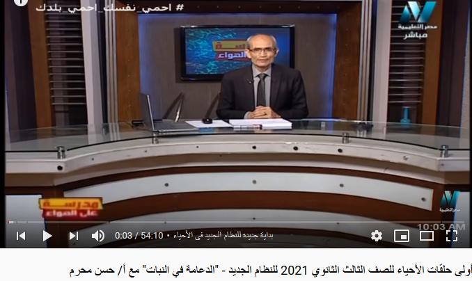 شرح الدعامة في النبات - أحياء الثانوية العامة فيديو أ/ حسن محرم Aaa12