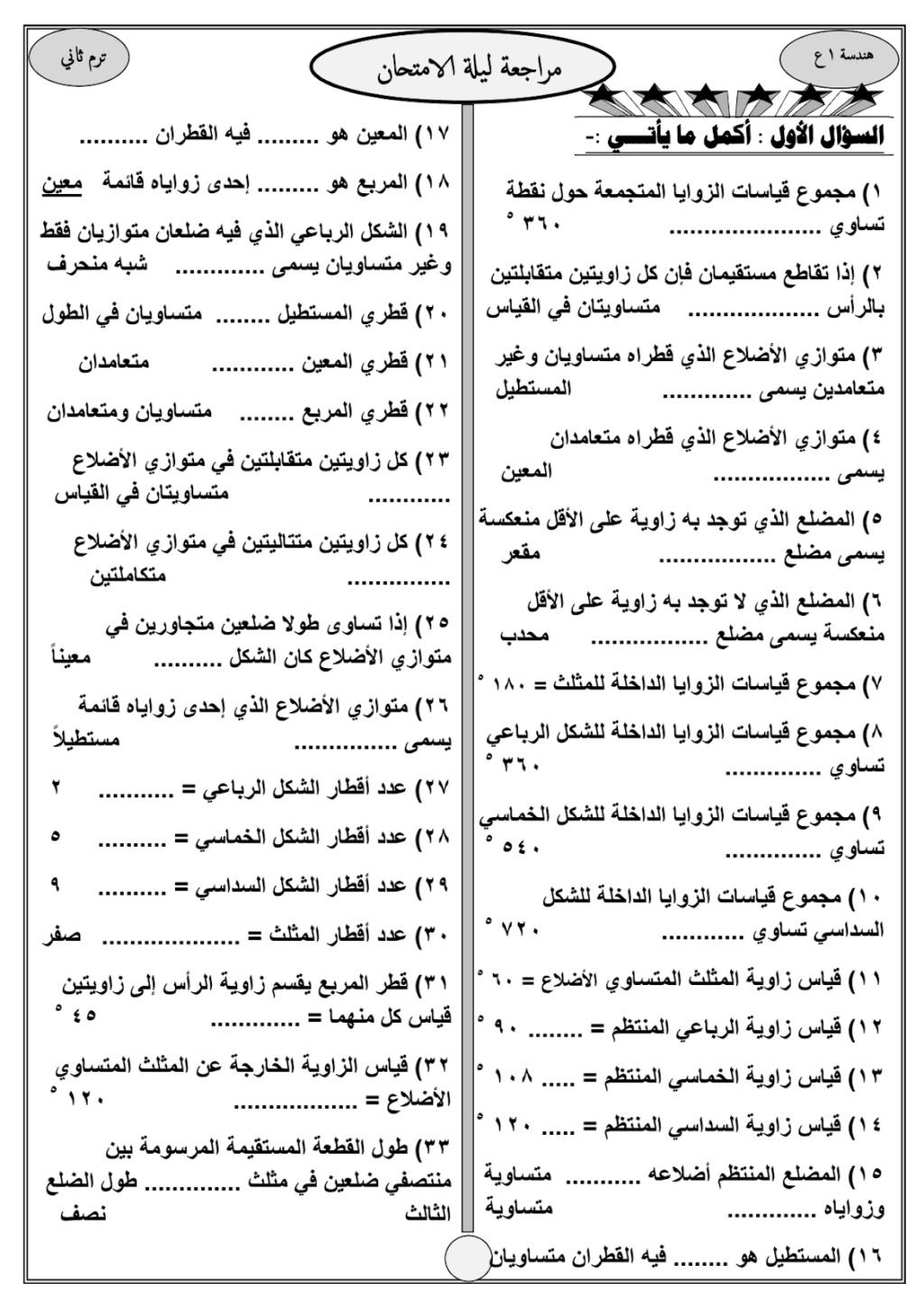 مراجعة الهندسة بالاجابات للصف الأول الاعدادى ترم ثاني أ/ رجب ربيع Aaaaaa10