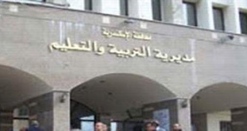 رابط التقدم لرياض الأطفال للمدارس الرسمية لغات جميع الإدارات محافظة الاسكندرية Aaacoo13