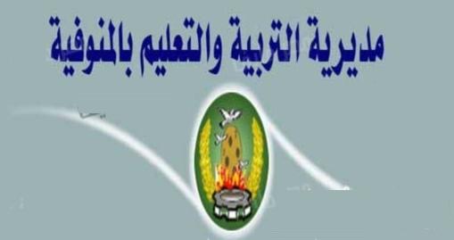 التقديم الإلكتروني لرياض الأطفال محافظة المنوفية Aaaiao15