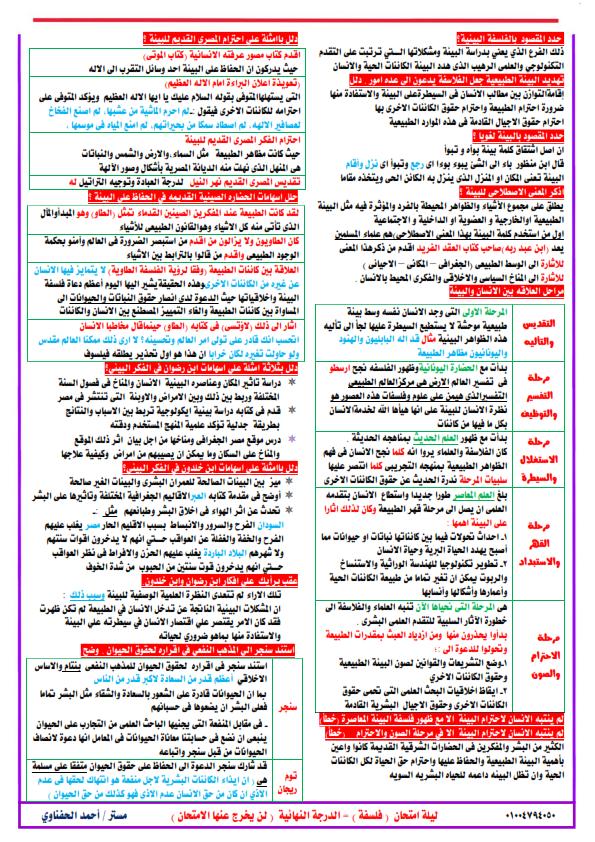 مراجعة الفلسفة للثانوية العامة في 6 ورقات.. مستر/ أحمد الحفناوي Aaao_a11