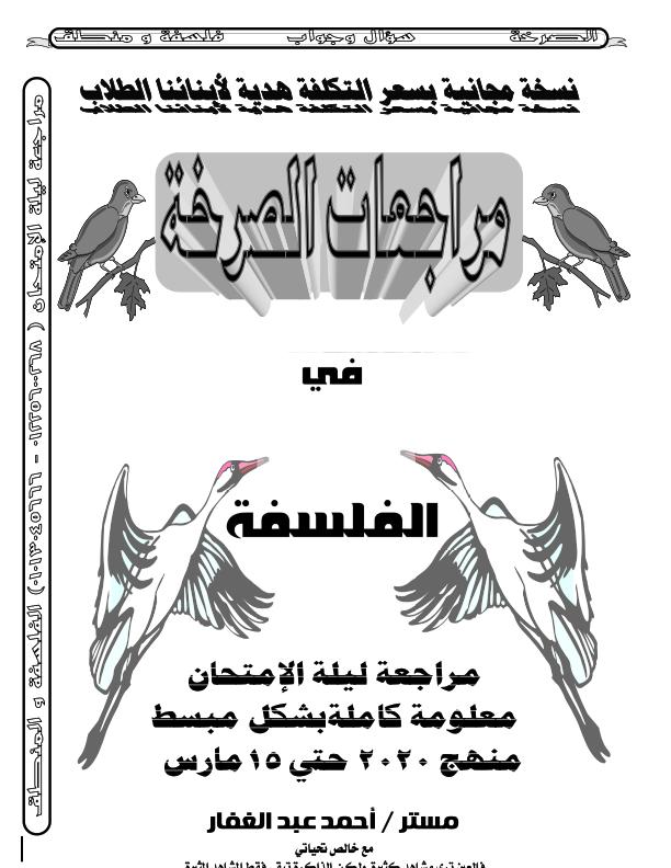 مراجعة الفلسفة والمنطق للصف الثالث الثانوى 2020 بعد الحذف مستر/ أحمد عبد الغفار Aaao_i10